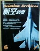 航空档案 2007.6 现货