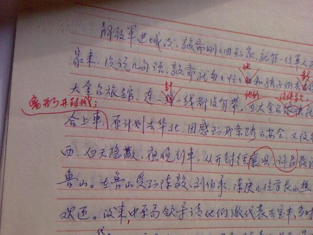 补图勿购:著名教育家王毅斋先生的夫人 穆青 的大姐穆镜涵信札2封8页带封(内容为回忆王毅斋)