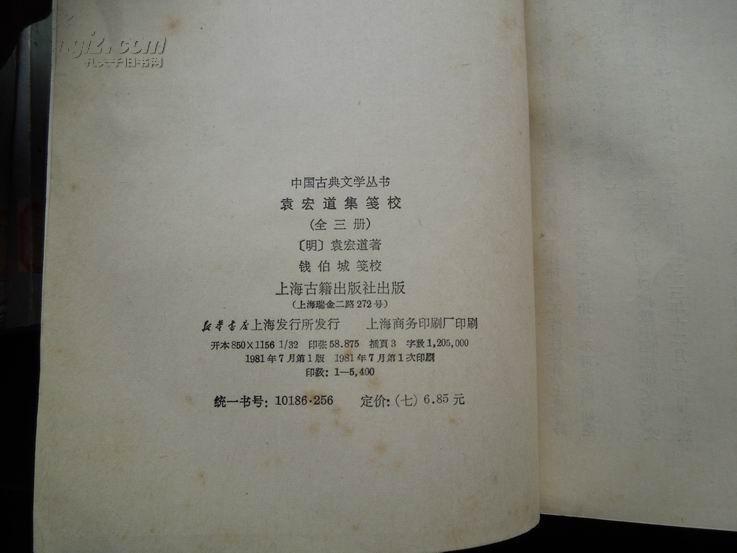 中国古典文学丛书<袁宏道集笺校>【全三册】81年一版一印5400册
