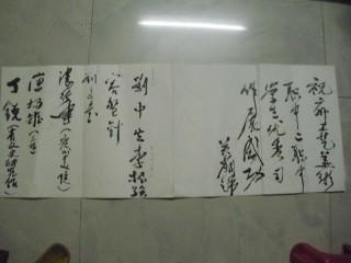 广州市工业美术职中二职中学生优秀习作展览嘉宾签名