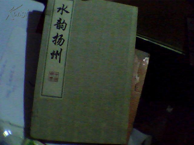 水韵扬州(函装彩图,缎面线装)(有邮票)        5E