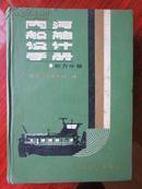 内河船舶设计手册  动力分册