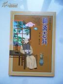 (中国古典文学名著)<<聊斋志异>>(第一组)邮票专集 (4枚邮票.1枚小型张邮票)