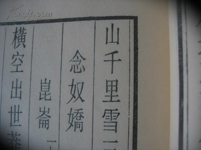 毛泽东诗词六十七首(一函全一册  精刻本)