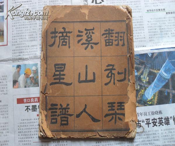 民国25年版 《翻刻琴溪山人摘星谱》