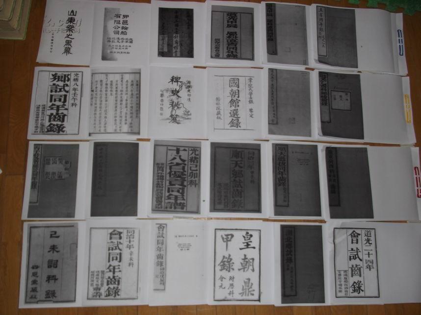 [科举史料]光绪六年  光绪庚辰科 会试同年齿录  四册
