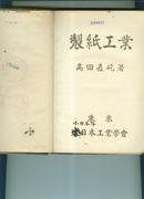 广西桂林造纸厂藏书:【日文】《制纸工业》(全壹册)_____造纸文献