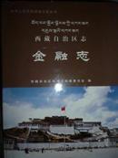 西藏自治区志金融志