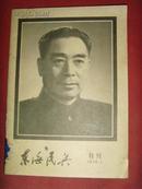 《东海民兵》1976年第1期(周恩来逝世特刊)附大量图片【文革书籍】