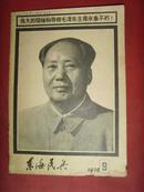 《东海民兵》1976年第9、10期(毛泽东逝世专刊)【文革书籍】