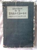 汉译日本口语文法教科书