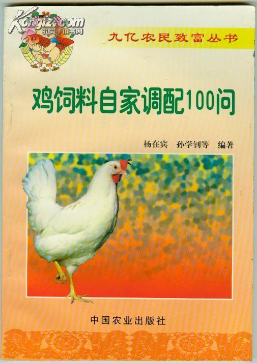 鸡饲料自家调配100问