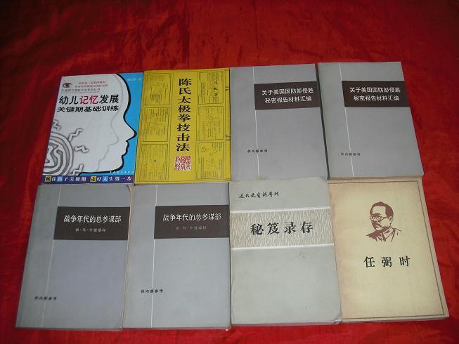 战争年代的 总 参谋部【上下二册 1版2印】