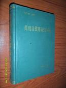 简明自然辩证法词典