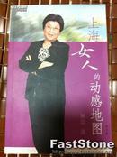 上海女人的动感地图(修订本)作者林华签名本