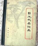 日本地名词典(83年一版一印/精装1188页)