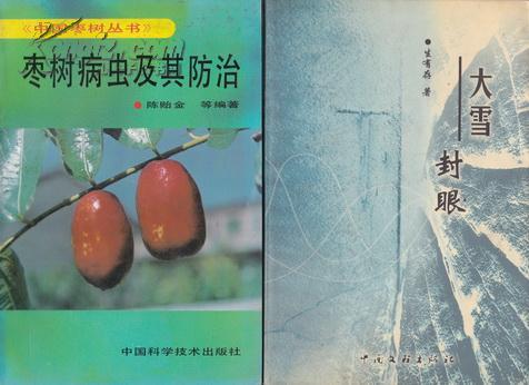 枣树病虫及其防治《中国枣树丛书》