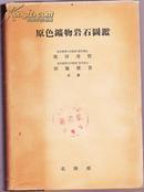 原色矿物岩石图鉴 日文原版书32开精装  彩版