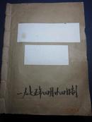 线装书c@33    菜谱手抄本,一本收自于扬州大学烹饪学院档案馆的讲课的讲义