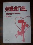 结婚进行曲(赵赵08年新作) (正版现货)