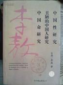 中国性研究.丑陋的中国人研究.中国命研究.[李敖]著