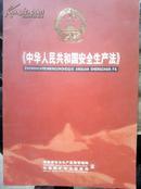 明信片:中华人民共和国安全生产法明信片(内含面值60分明信片13张)包邮J