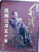 历史的真迹:毛泽东风雨沉浮五十年
