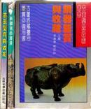铜器鉴赏与收藏 古董鉴赏收藏丛书9787538412079李泽奉,刘如仲主编吉林科学技术出版社