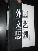 外国文艺思潮(第一集)