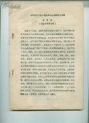油印本 关于长江下游六朝墓葬的分期和断代问题
