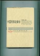 武汉大学学术丛书---中国刑事政策学    - (包邮•挂)