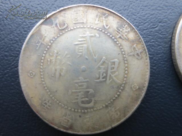 中华民国九年贰毫银币广东省造 (1枚)