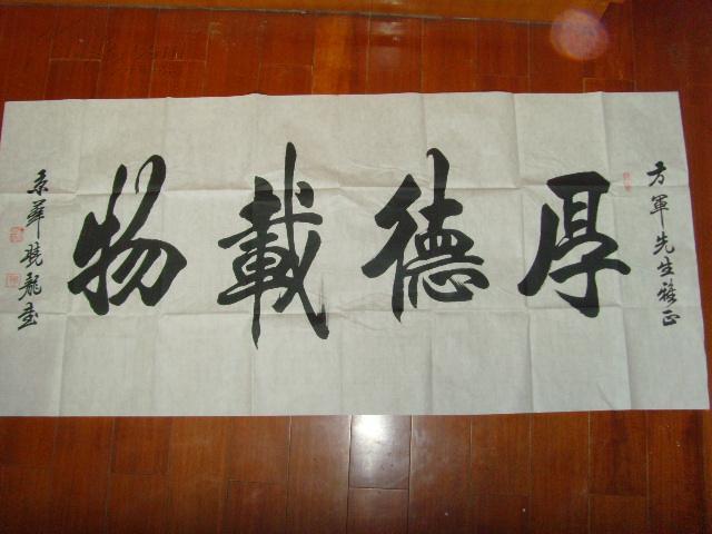 著名书法家加晓龙 墨迹/厚德载物(书法/横幅)规格62/137厘米/(见图)【名人墨迹】