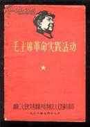 文革:毛主席革命实践活动【前少扉页 内容完整】