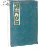 河津县专 (光绪版,上)