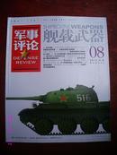 军事评论 舰载武器 2012.8.B