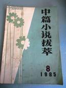 中篇小说拔萃(1985年第8期)