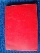 毛泽东选集第三卷 1966横排本