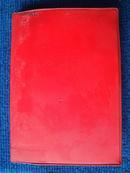 毛泽东选集第四卷 1966 横排本