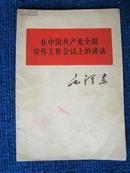 毛泽东:在中国共产党全国宣传会议上的讲话(1967年)