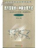西方国家的一种新治理方式——社会民主主义第三条道路研究 (当代资本主义研究丛书)