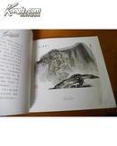 当代名家精品1 亚明(华艺廊丛书)【1662】