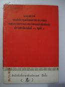 中国共产党第八届扩大的第十二次中央委员会全会公报·泰文版·外文出版社·1968年一版一印·好品相