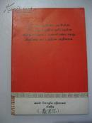 中国共产党第八届扩大的第十二次中央委员会全会公报·泰米尔文版·外文出版社·1968年一版一印·好品相