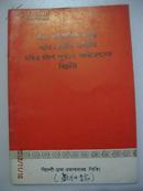 中国共产党第八届扩大的第十二次中央委员会全会公报·孟加拉文版·外文出版社·1968年一版一印·好品相