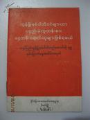 共产党员应是无产阶级先进分子-纪念中国共产党成立四十九周年·缅甸文版·外文出版社·1970年一版一印·好品相