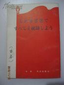 用毛泽东思想统帅一切·日文版·外文出版社·1969年一版一印·好品相