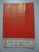 中国共产党第八届扩大的第十二次中央委员会全会公报·老挝文版·外文出版社·1968年一版一印·好品相