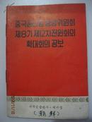 中国共产党第八届扩大的第十二次中央委员会全会公报·朝鲜文版·外文出版社·1968年一版一印·好品相