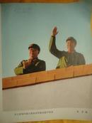 中国摄影(1977年第1期)